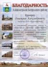 Администрация Богородского района