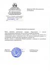 МУ « Централизованная бухгалтерия муниципальных учреждений образования»