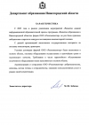 Департамент образования Нижегородской области