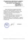 Негосударственное образовательное учреждение «Институт управления и права» ( г. Москва ) Нижегородское Представительство