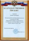 Нижегородская Областная Общественная Организация Спортивный клуб «Ника»