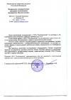 Федеральное государственное унитарное геологическое предприятие «Волгагеология»