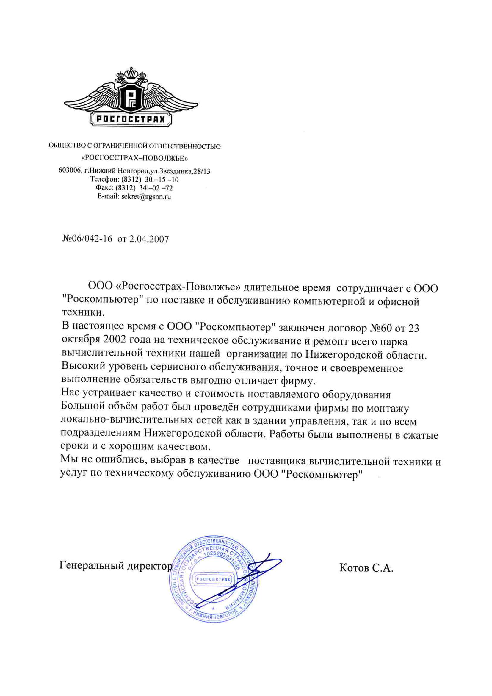 Росгосстрах заявление на осаго - d15de